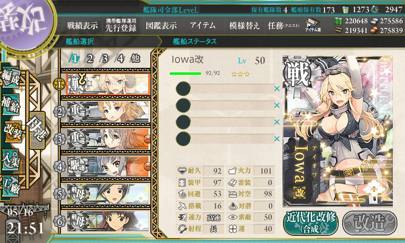 kancolle_20160516-215116295.png