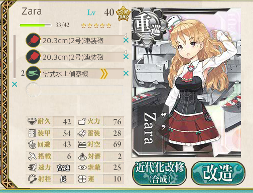 kancolle_20160520-220751930.png