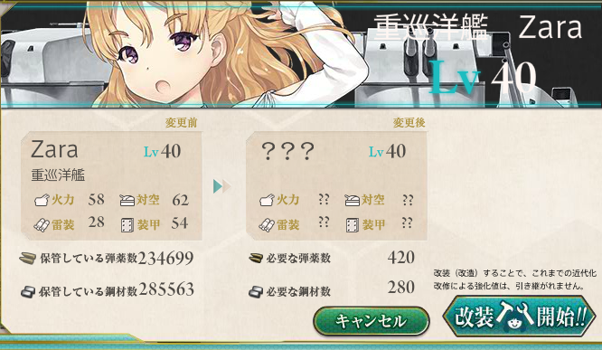 kancolle_20160520-220808762.png