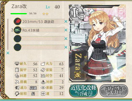 kancolle_20160520-220844995.png