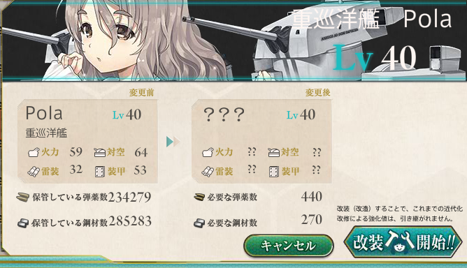 kancolle_20160520-220952393.png