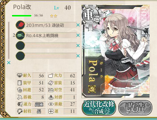 kancolle_20160520-221014361.png