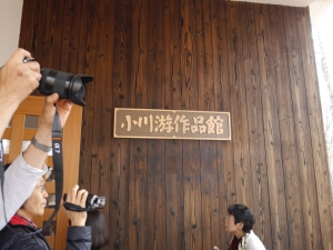 160428小川游作品館 (8)
