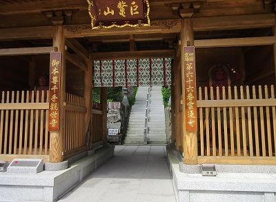 雲辺寺 (2)