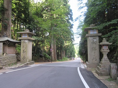 高野山 (2)