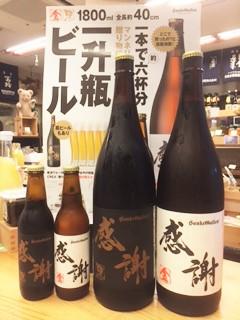 20160723一升瓶ビール