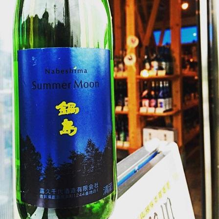 鍋島 summer moon サマームーン 夏吟醸
