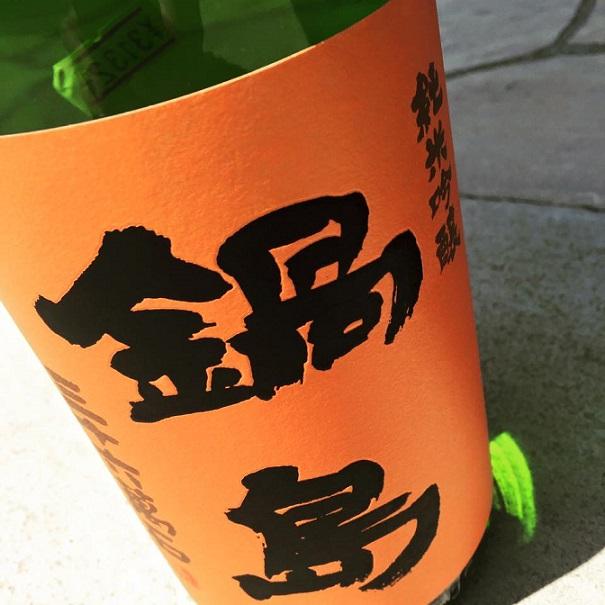 鍋島 五百万石 純米吟醸 オレンジラベル