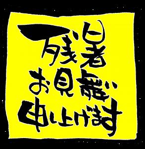 zansyo-293x300.png