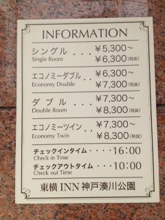 東横イン 値段表