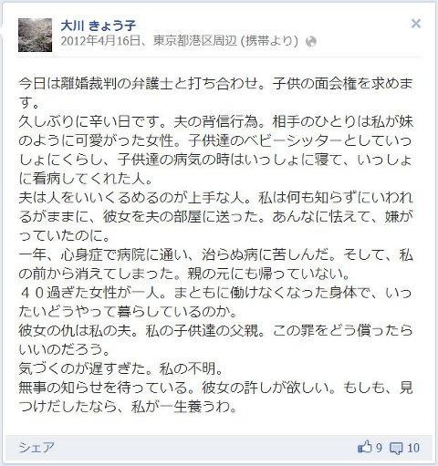 きょう子facebook