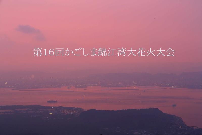 錦江湾花火503