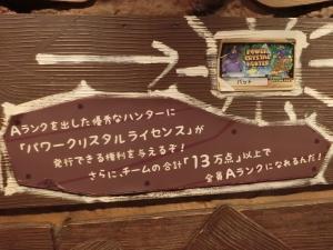 鈴鹿アドベンチャー6