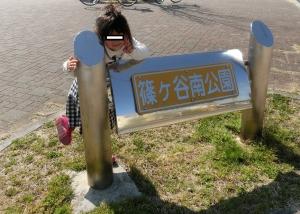篠ヶ谷南1