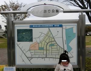 なかどおり公園1