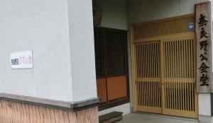 奈良野公会堂2