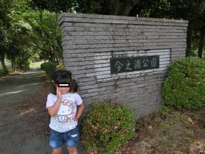今之浦公園1