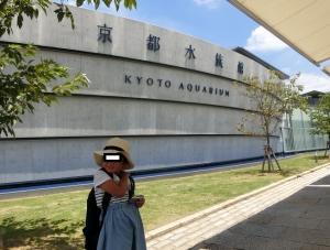 京都水族館1