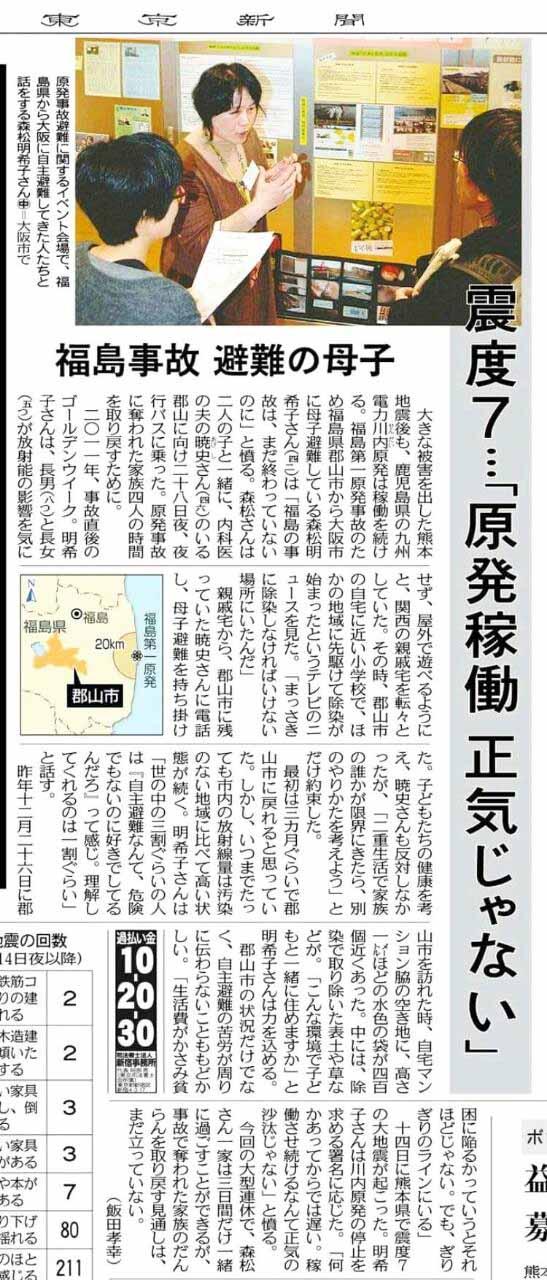 tokyoshinbun1.jpg