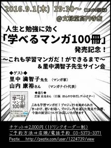 「学べるマンガ100冊」発売記念トークイベント&サイン会