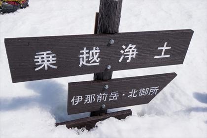 2016-4-30 木曽駒ケ岳16 (1 - 1DSC_0030)_R