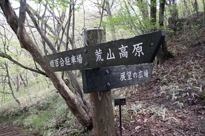 2016-5-7 鍋割&荒山04 (1 - 1DSC_0004)_R