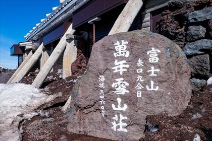 2016-5-19 残雪富士登山29 (1 - 1DSC_0039)_R