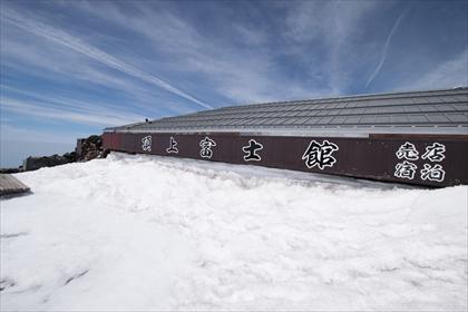 2016-5-19 残雪富士登山41 (1 - 1DSC_0062)_R