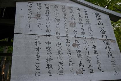 2016-5-24 男体山09 (1 - 1DSC_0010)_R