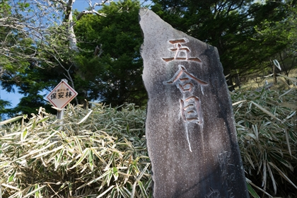 2016-5-24 男体山22 (1 - 1DSC_0027)_R