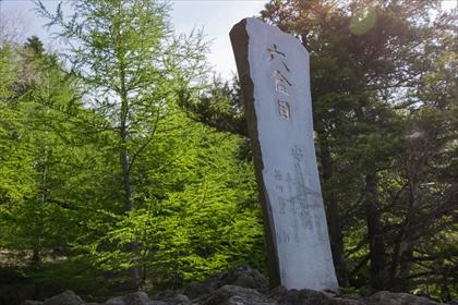 2016-5-24 男体山27 (1 - 1DSC_0035)_R