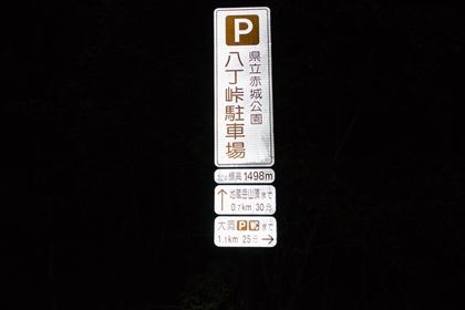 2016-6-6 赤城山 地蔵岳ナイト01 (1 - 1DSC_0001)_R