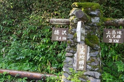 2016-7-10-11 槍ヶ岳09 (1 - 1DSC_0010)_R