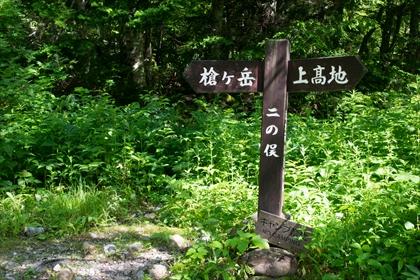 2016-7-10-11 槍ヶ岳23 (1 - 1DSC_0027)_R