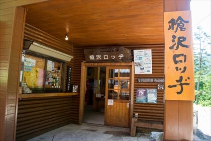 2016-7-10-11 槍ヶ岳25 (1 - 1DSC_0029)_R