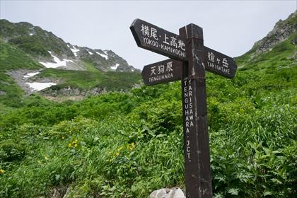 2016-7-10-11 槍ヶ岳36 (1 - 1DSC_0047)_R