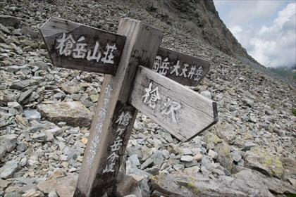 2016-7-10-11 槍ヶ岳59 (1 - 1DSC_0087)_R