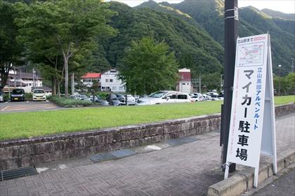 2016-8-25-26 立山&剱岳01 (1 - 1DSC_0003)_R