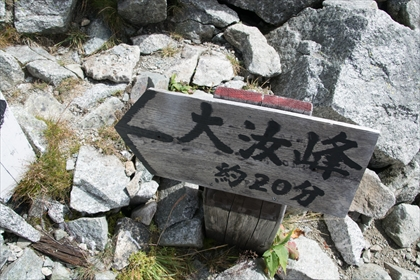 2016-8-25-26 立山&剱岳28 (1 - 1DSC_0044)_R
