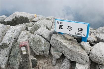 2016-8-25-26 立山&剱岳40 (1 - 1DSC_0066)_R