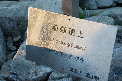 2016-8-25-26 立山&剱岳68 (1 - 1DSC_0123)_R