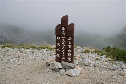 2016-8-25-26 立山&剱岳94 (1 - 1DSC_0168)_R