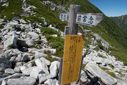 2016-8-31-9-1 常念岳&蝶ヶ岳縦走24 (1 - 1DSC_0042)_R