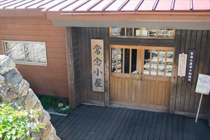 2016-8-31-9-1 常念岳&蝶ヶ岳縦走41 (1 - 1DSC_0081)_R