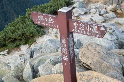 2016-8-31-9-1 常念岳&蝶ヶ岳縦走57 (1 - 1DSC_0105)_R