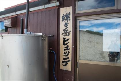 2016-8-31-9-1 常念岳&蝶ヶ岳縦走76 (1 - 1DSC_0137)_R