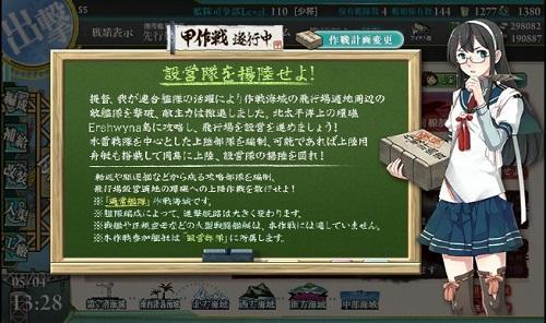 blog-kankore15spe-2.jpg