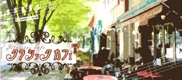 NHK-FMクラシック・カフェ