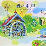 森の水車~楽しい描写音楽
