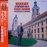 ブルックナー 第9 ヨッフム ドレスデンSK EMI EAC-90086